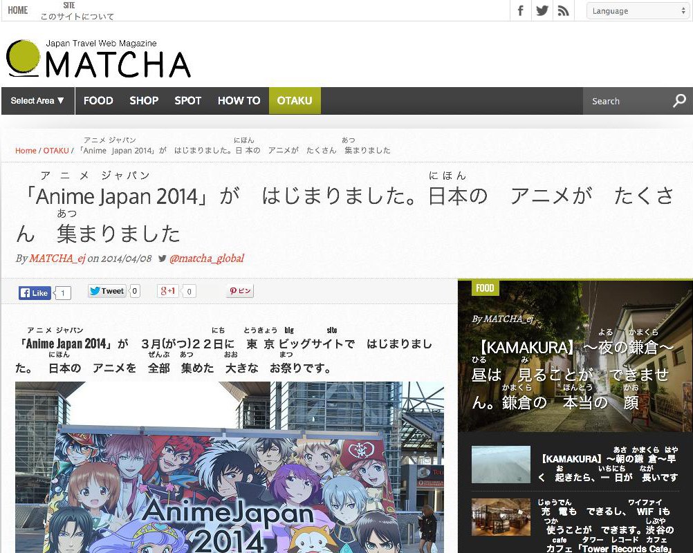 homepage of matcha japan travel web magazine in simple japanese