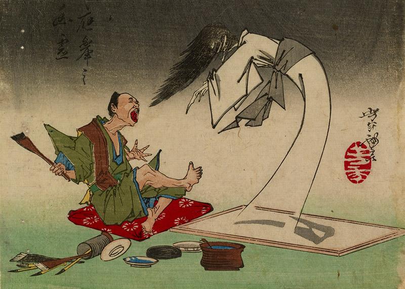Funazu Yoshitoshiryakuga