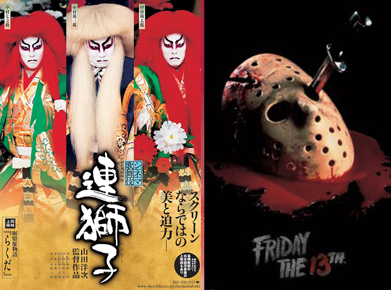 Friday the 13th kabuki theatre