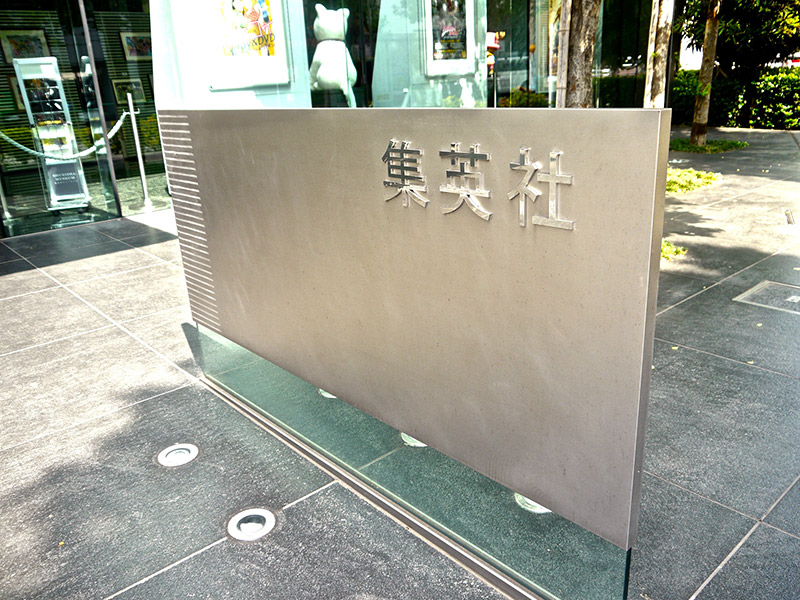entrance sign to the shueisha building
