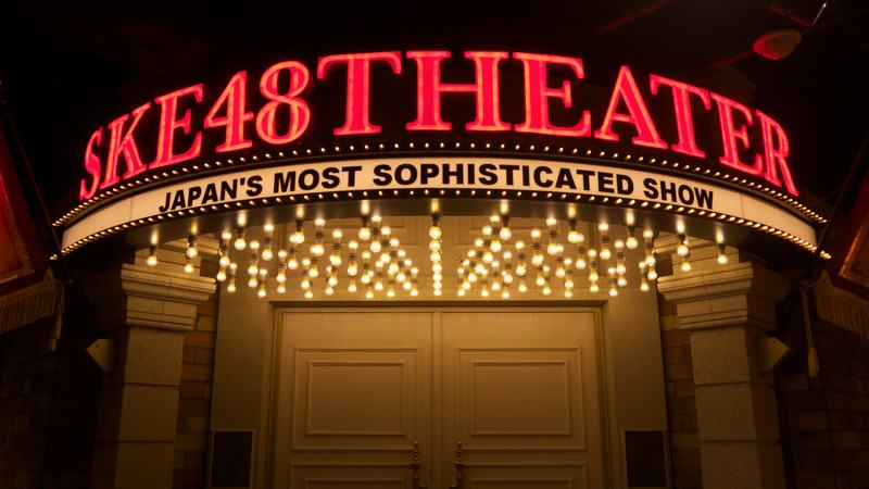 the ske48 theater where japanese idols perform