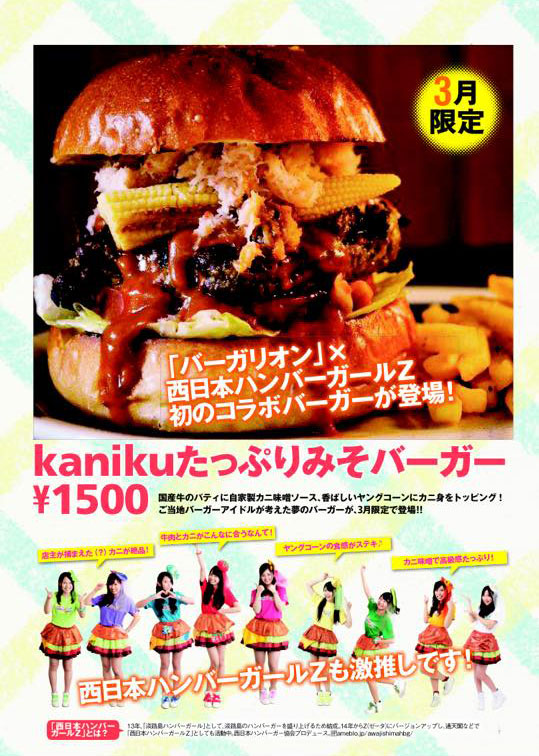 hamburgirl z interview burgerlion promo