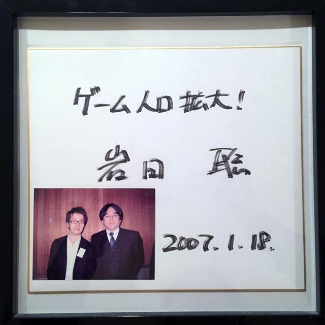 autograph of nintendo president satoru iwata