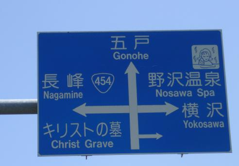 Japanese road sign for Jesus grave