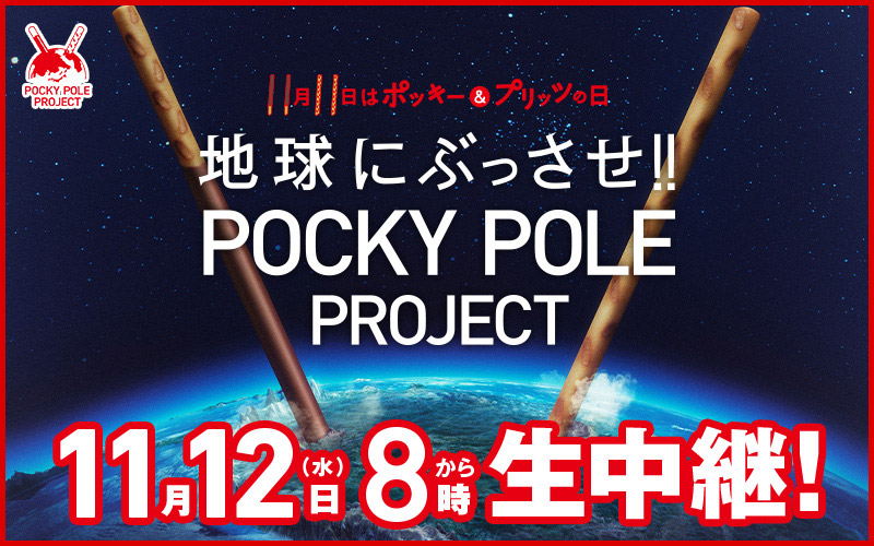 the logo for glico's pocky pole project enacted for pocky day 2015