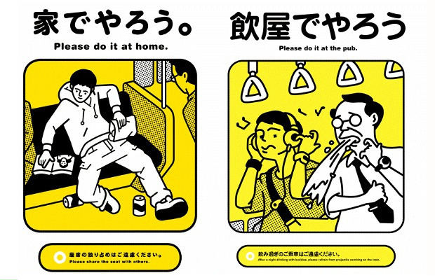 japanese etiquette poster about train manners
