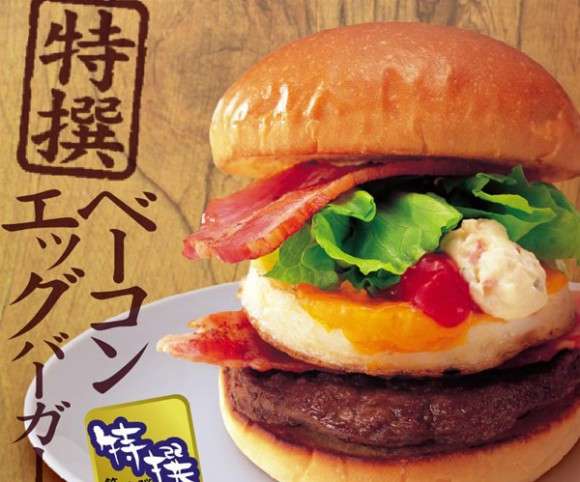 First Kitchen bacon and egg burger advert