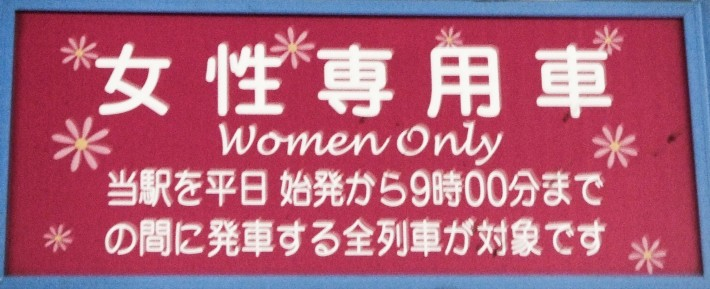 Sign for women-only train car