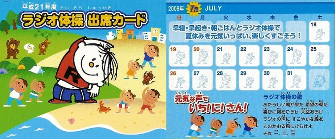Score card with drawings of children doing rajio taiso