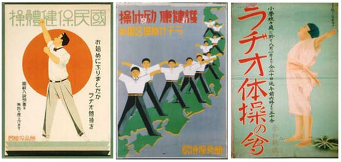 Vintage posters depicting people doing rajio taiso
