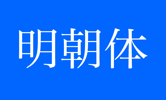 明朝体 written with a blue background