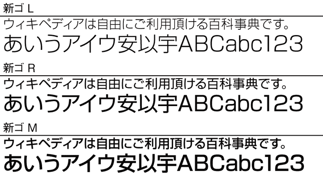 Example of New Gothic, Japan's Helvetica