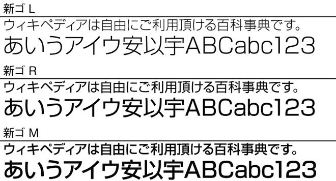 What Is Japan's Helvetica?