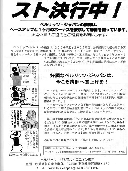 Pamphlet from the 2007-2008 Berlitz Japan Strike