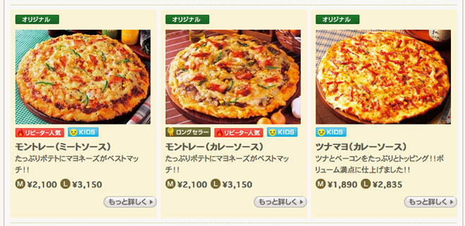 Japanese pizzas with mayonaise topping