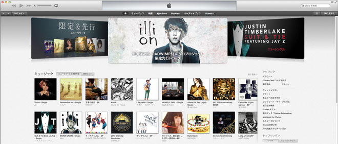 The home page of the Japanese iTunes store