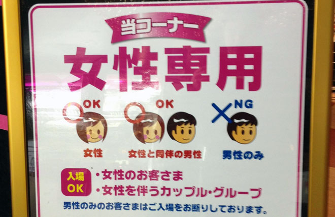 purikura sign in japanese prohibiting men