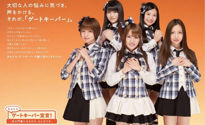 AKB48 members poster for telephone service in japan