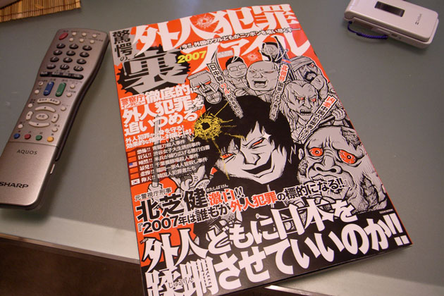 A copy of Gaijin Crime File, a magazine in Japan