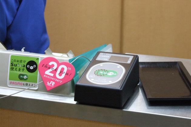 Suica passcard reader