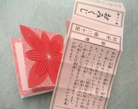 omikuji japanese fortune from shrine