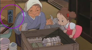 totoro conspiracy still old woman unpacking tea