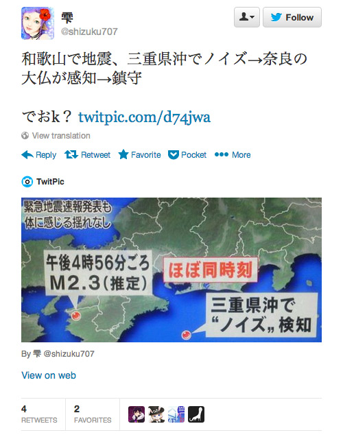 tweets about the nara earthquake