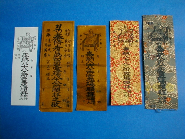 Pieces of printed paper with kanji inscriptions