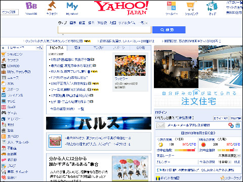 Yahoo! Japan homepage