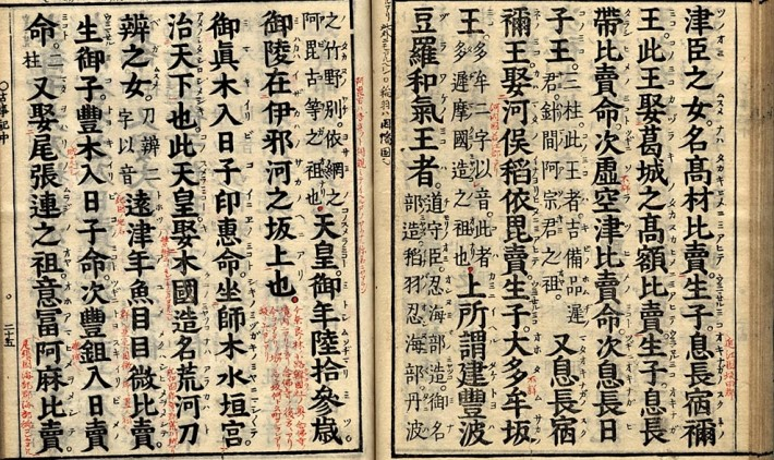 Text from the Kojiki detailing the use of chopsticks