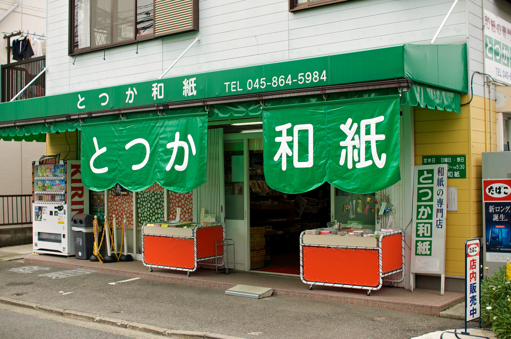 the washi tape store