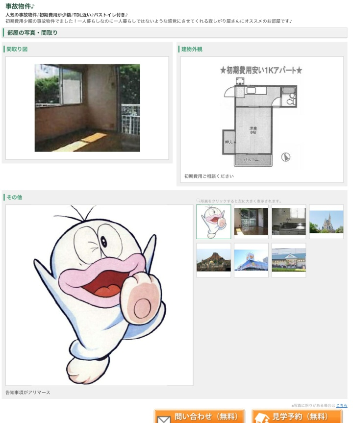 japanese real estate webpage