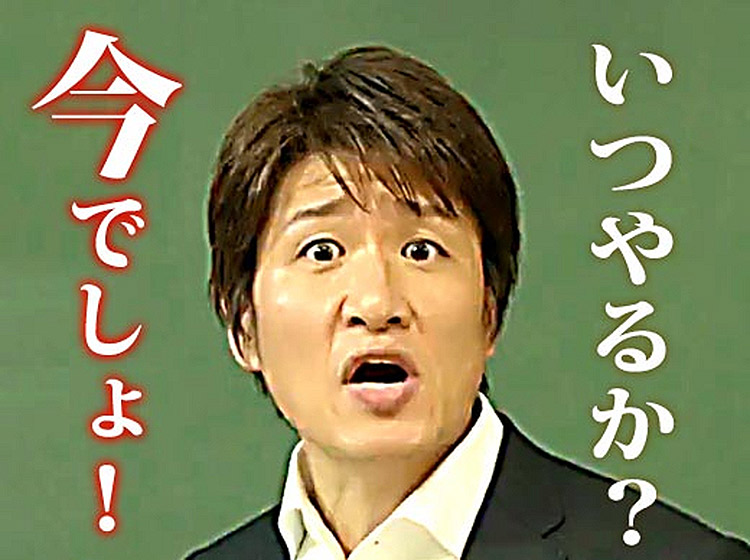 Japanese meme teacher making face