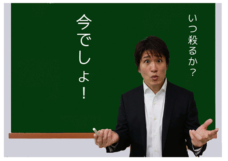 Japanese teacher meme