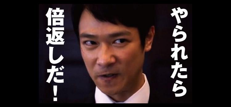 Japanese meme Hanzawa Naoki catchphrase