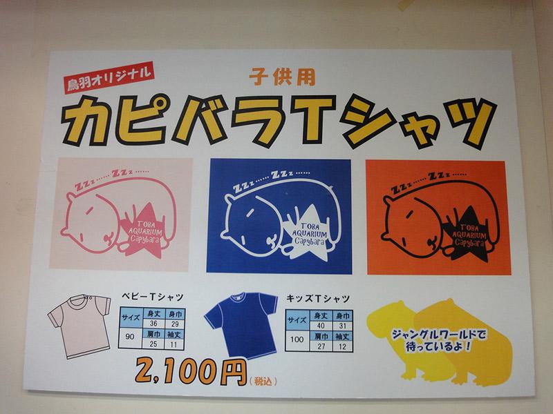 capybara t-shirts