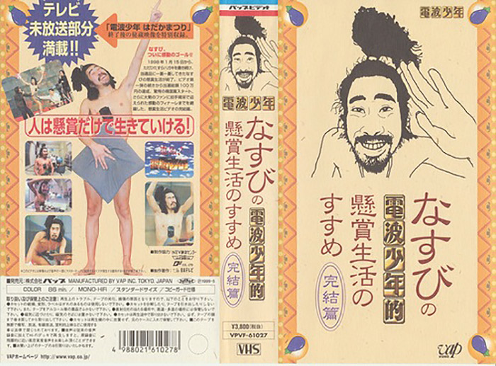 nasubi VHS cover