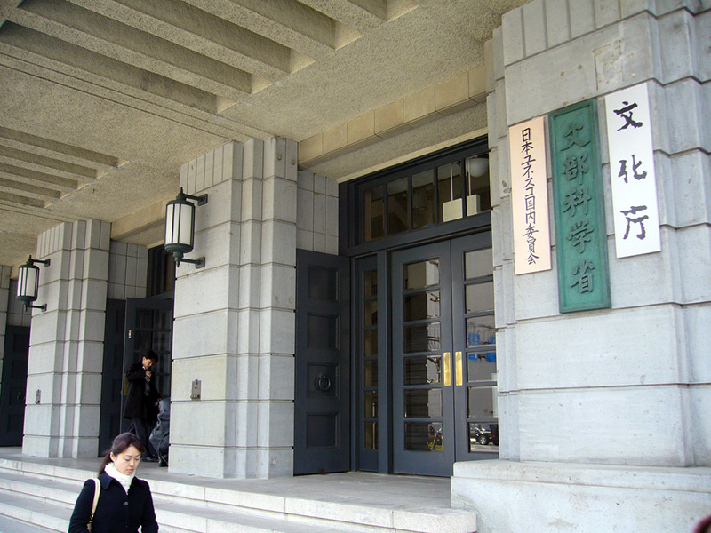 The Ministry of Education, Culture, Sports, Science and Technology of Japan