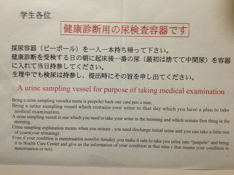 japanese paperwork drug test