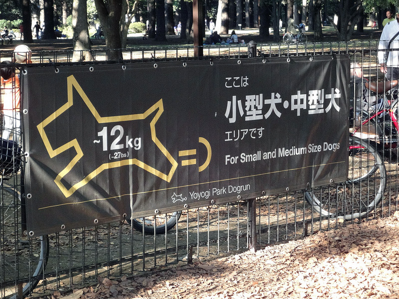 sign on fence of Japanese dog park
