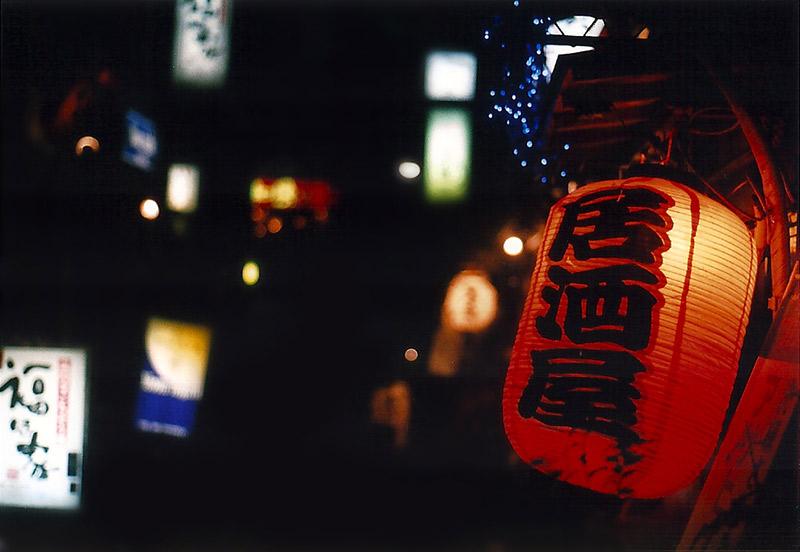 lantern outside izakaya