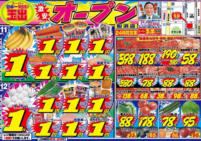 flyer for items priced 1 yen