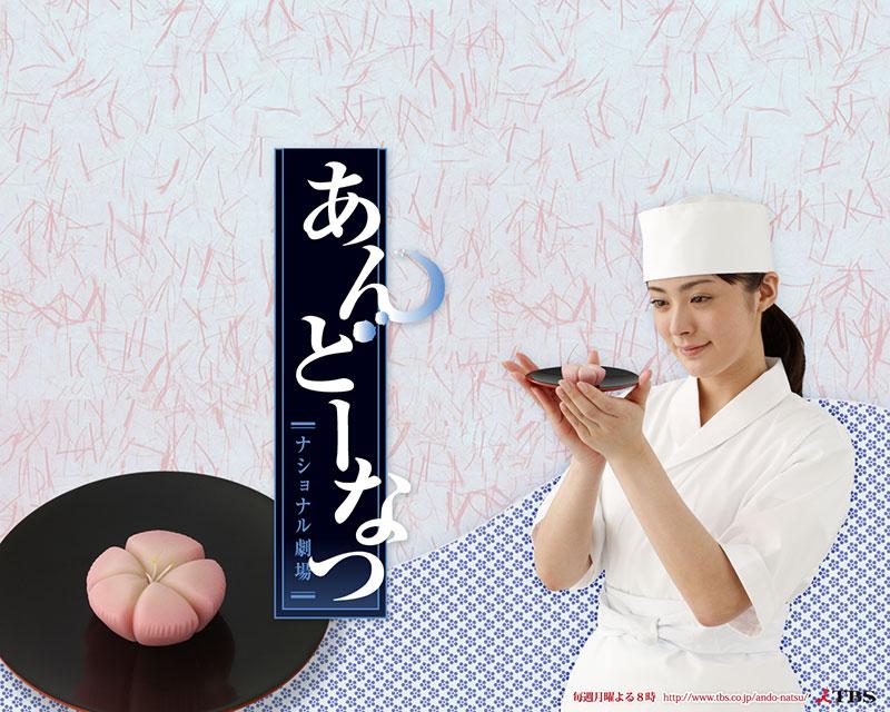 ando natsu drama cover japanese woman wagashi
