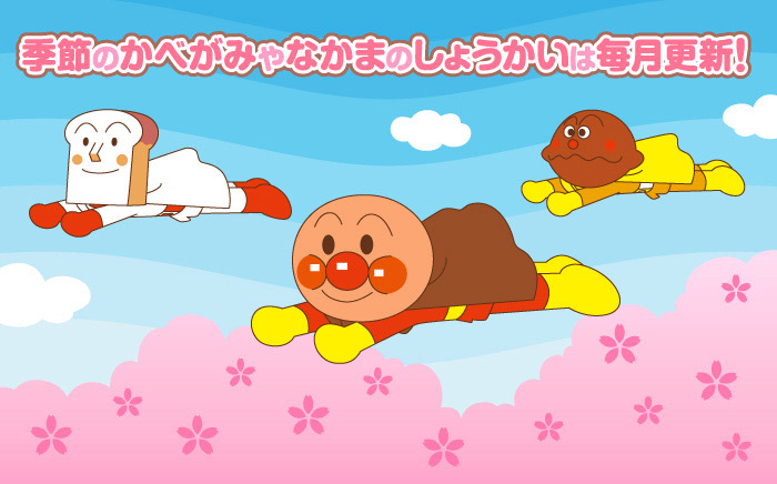 anpanman flying