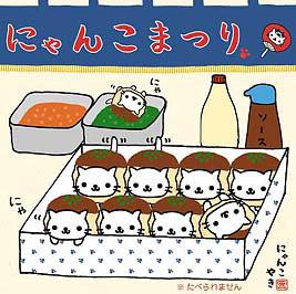 nyanko takoyaki