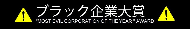 Graphic with Japanese text saying Most Evil Corporation Award