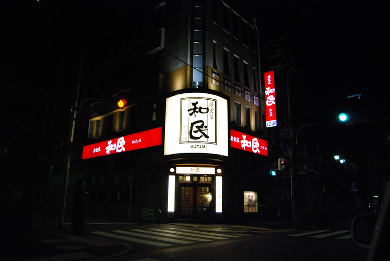 The exterior of a Watami Bar during the evening