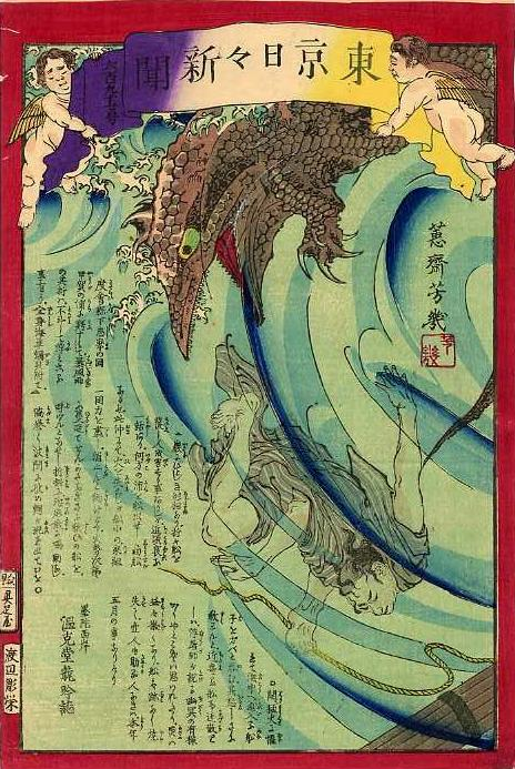 Japanese mythological sea creature wani