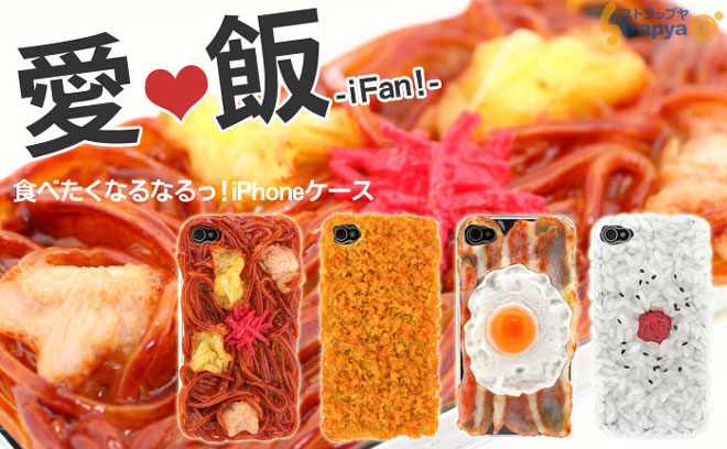 food themed iphone cases