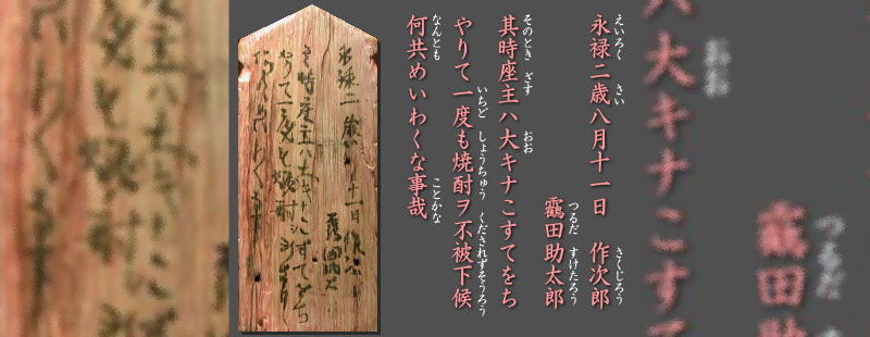 inscription of wood about shochu